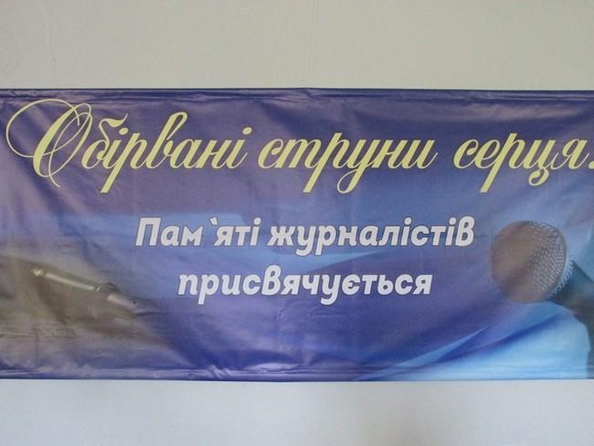 Памяти журналистов