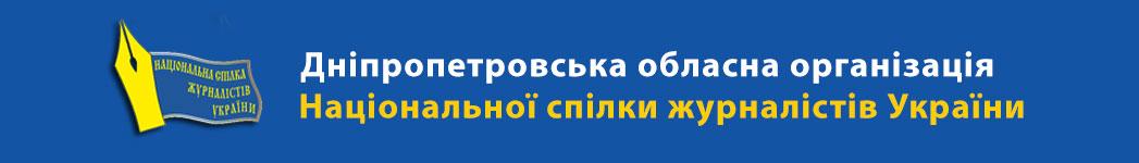 Дніпропетровська обласна організація Національної спілки журналістів