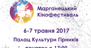 Poster-Mahanets-Film-Fest-dates