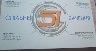 51 канал