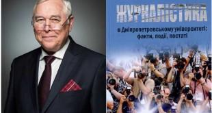 Демченко В.Д.