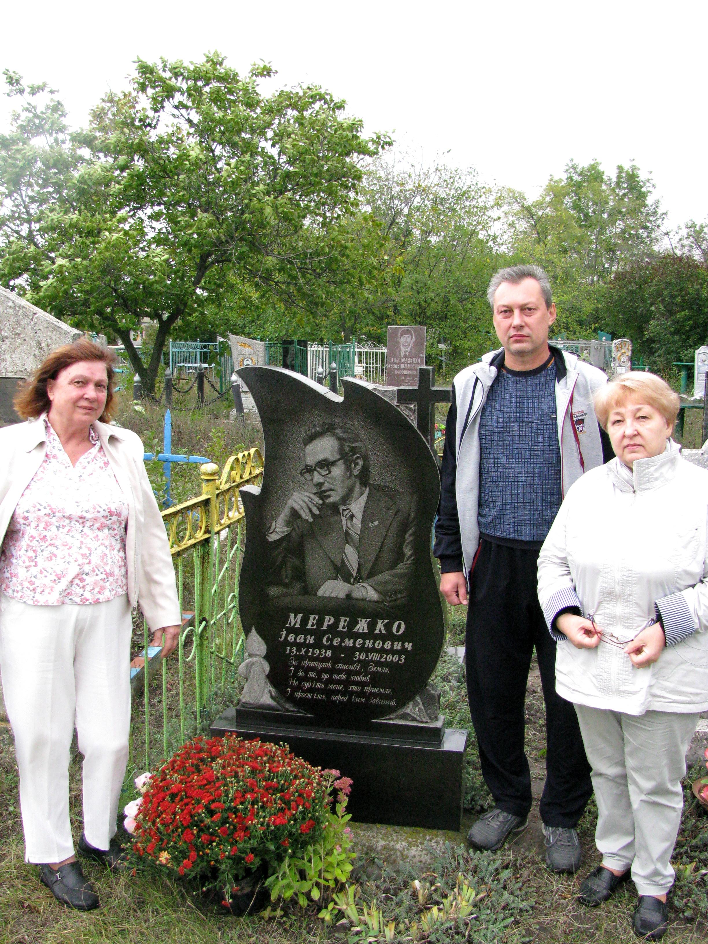 2. На могилі Івана Мережки.
