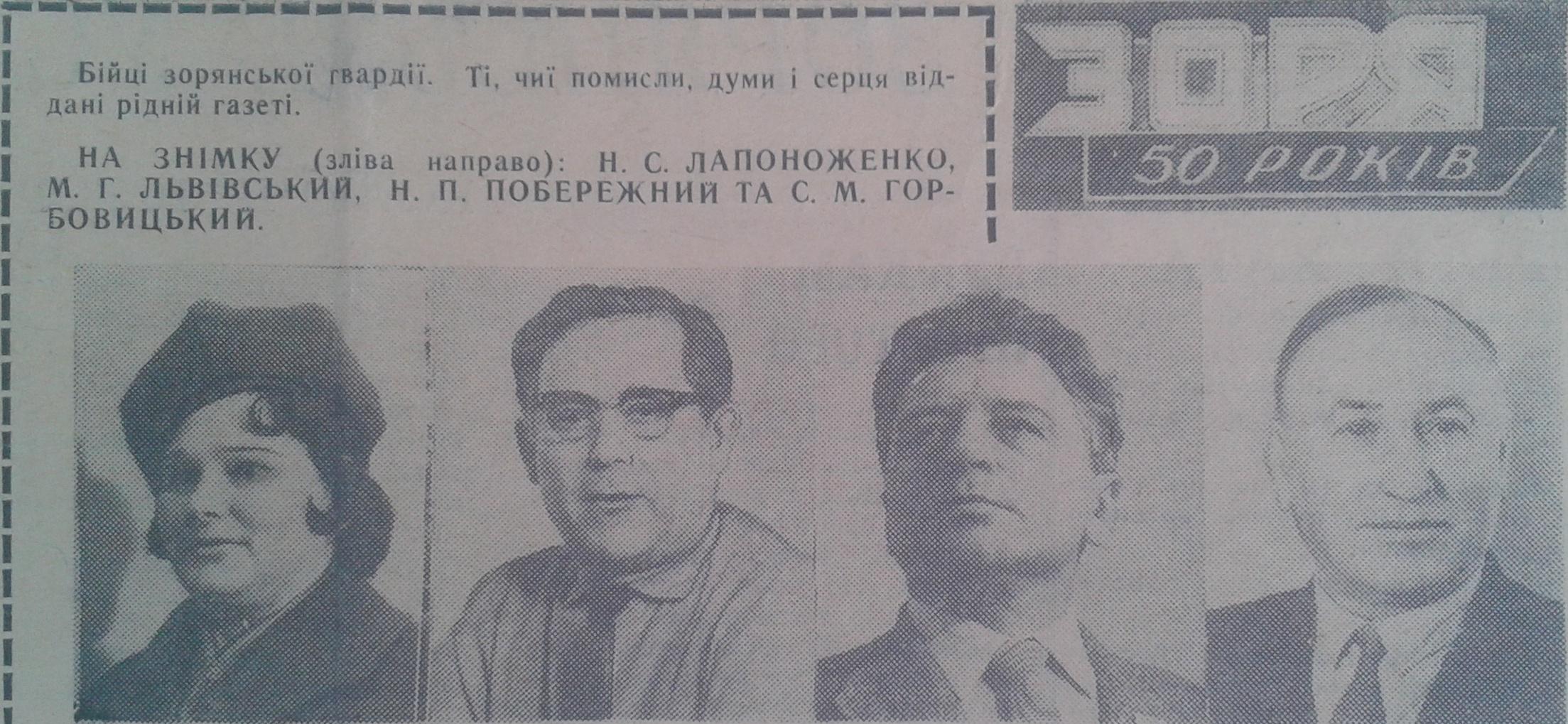 18 ЗОРЯ_1967_Лапоноженко_Львівський_Побережний_Горбовицький