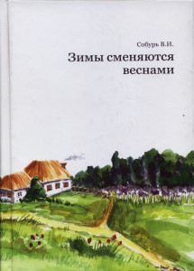 29 Собур_04