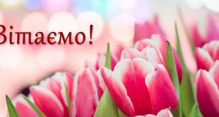 Вітаємо-з-8-березня