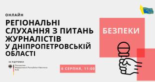 Дніпро, онлайн