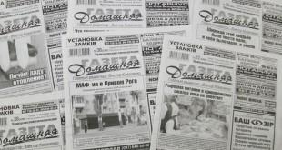Домашняя Газета